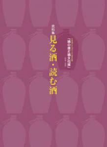 資料集「見る酒・読む酒」