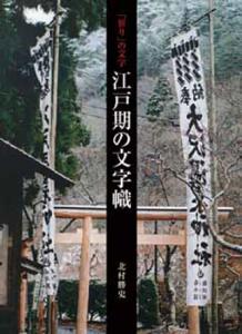 祈りの文字 「江戸期の文字幟」